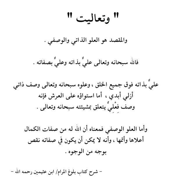 10 شرح دعاء القنوت للشيخ ابن عثيمين رحمه الله Peace Be Upon Him Quotes Islam