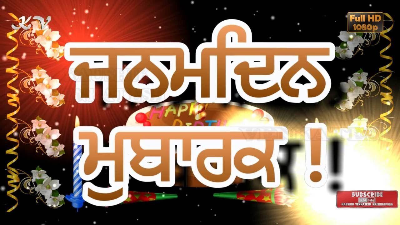 Punjabi birthday wishes happy birthday greetings in punjabi punjabi birthday wishes happy birthday greetings in punjabi punjabi bi m4hsunfo