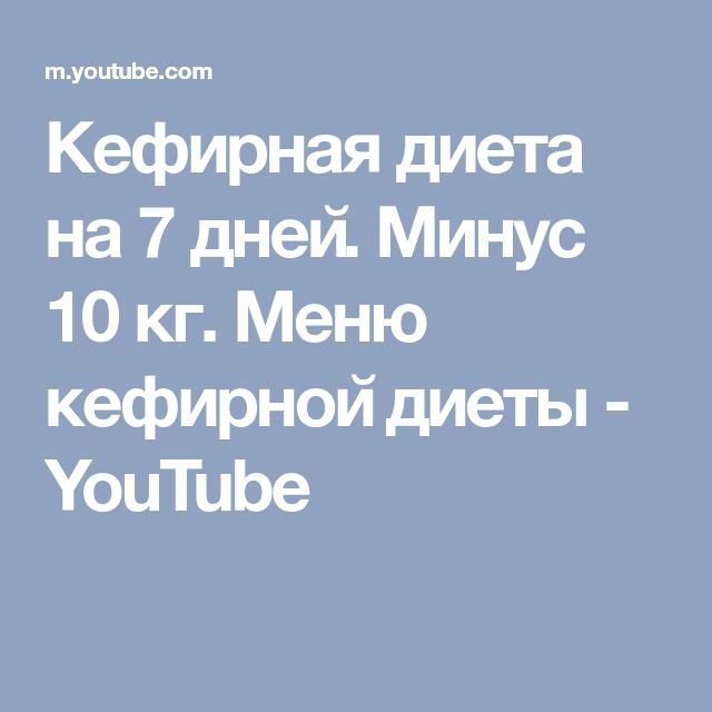Кефирная Диета Минус 10.