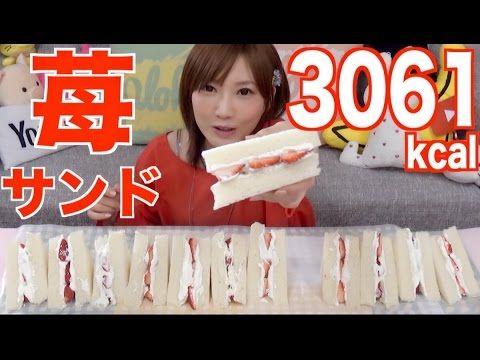 【大食い】練乳入りいちごサンド 食パン3斤分 3061kcal【木下ゆうか】 - YouTube