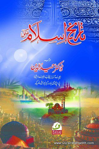 Tareekh E Islam In Urdu Pdf Books