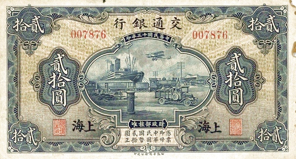 China Republic Chinese Banks 20 Yuan Bank Of Communications 01 07 1924 Waterlow London Bank Notes Vintage World Maps Passenger Ship