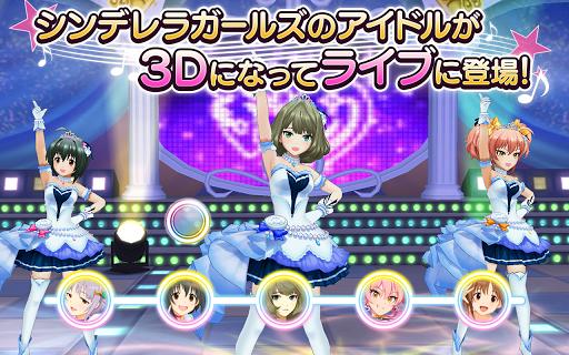 Download アイドルマスター シンデレラガールズ スターライトステージ 5.4.5 APK