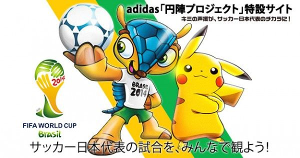 Pikachu And Friends Are Japan S Mascots For World Cup 2014 Pikachu World Cup Japan