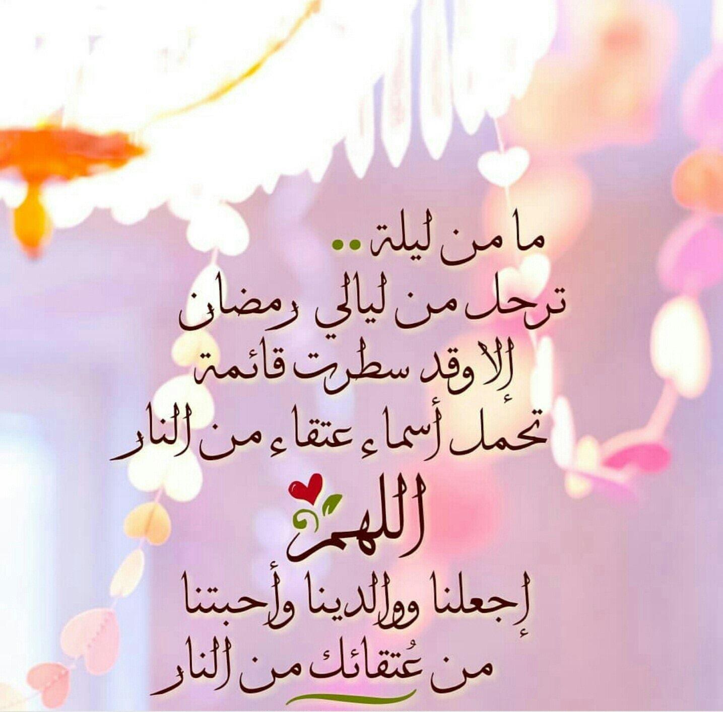 Pin By هبة الرحمن On رمضان كريم Ramadan Kareem In 2020 Ramadan Lantern Islamic Quotes Wallpaper Islam Facts