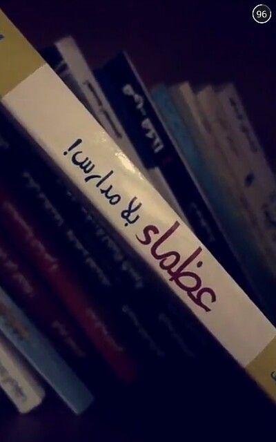 موجود بجرير كتاب تحفيزي Book Qoutes Ebooks Free Books Book Names
