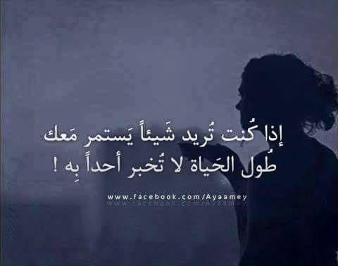 فلتبقى سري الصغير و طفلي المدلل Arabic Quotes True Words Great Words