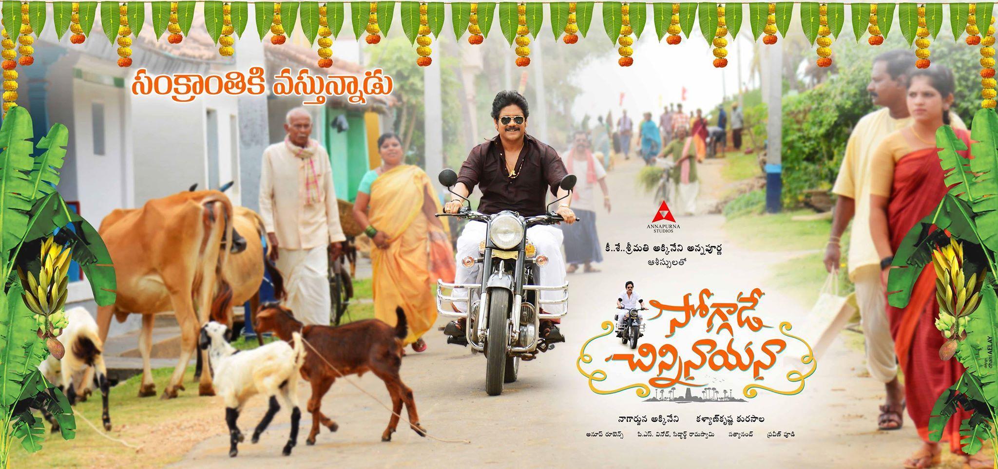 Soggade Chinni Nayana 2016 Telugu Movie Watch Online Watches