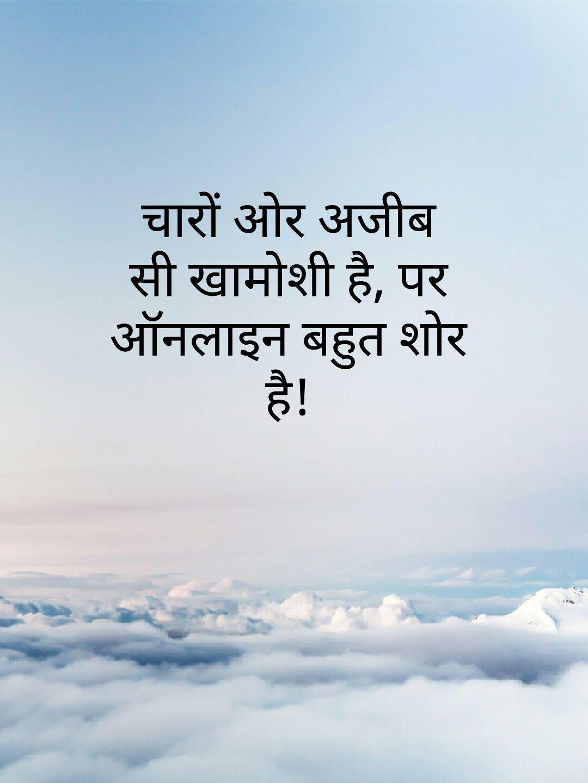 Hindi quote Hindi quotes, People quotes