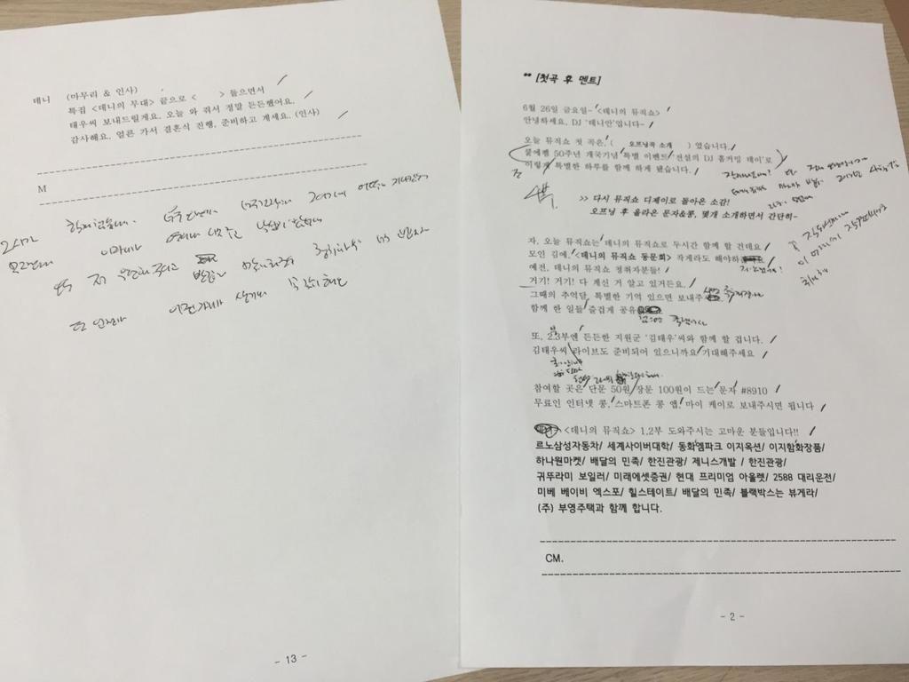 홈커밍데이 특집으로 함께한 <데니의 뮤직쇼> 어떠셨나요?^^ 마지막으로 생방송 중 데니씨가 열심히 공부한 흔적~ 공개합니다!