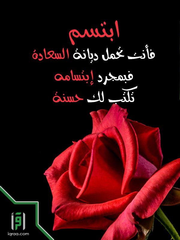 ابتسم فأنت تحمل ديانة السعادة فبمجرد ابتسامة تكتب لك حسنة دعاء اسلاميات اقرأ للناس كافة بطاقات اسلام Beautiful Arabic Words Wisdom Quotes Islam Hadith