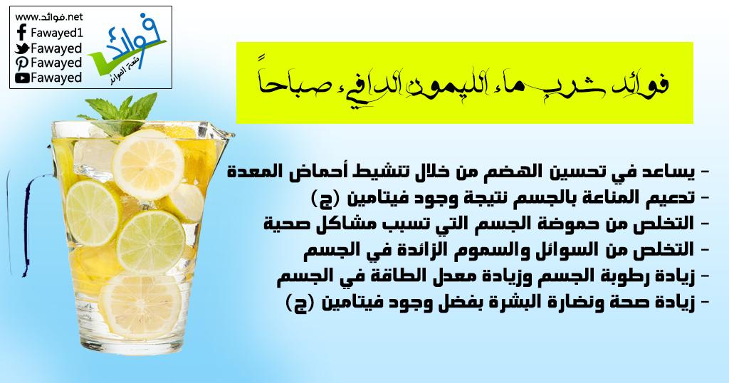 فوائد شرب ماء الليمون صباحا للجسم Glassware Glass Shot Glass