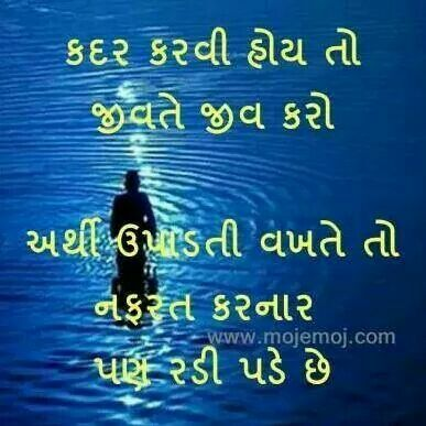 Kadar Karvi Hoy To Gujarati Quotes Quotes Wisdom