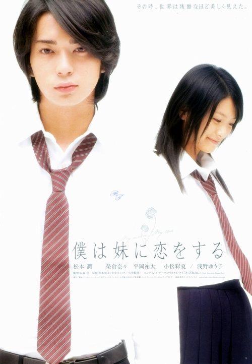 My Sister, my love Cast: Jun Matsumoto, Nana Eikura, Yuta