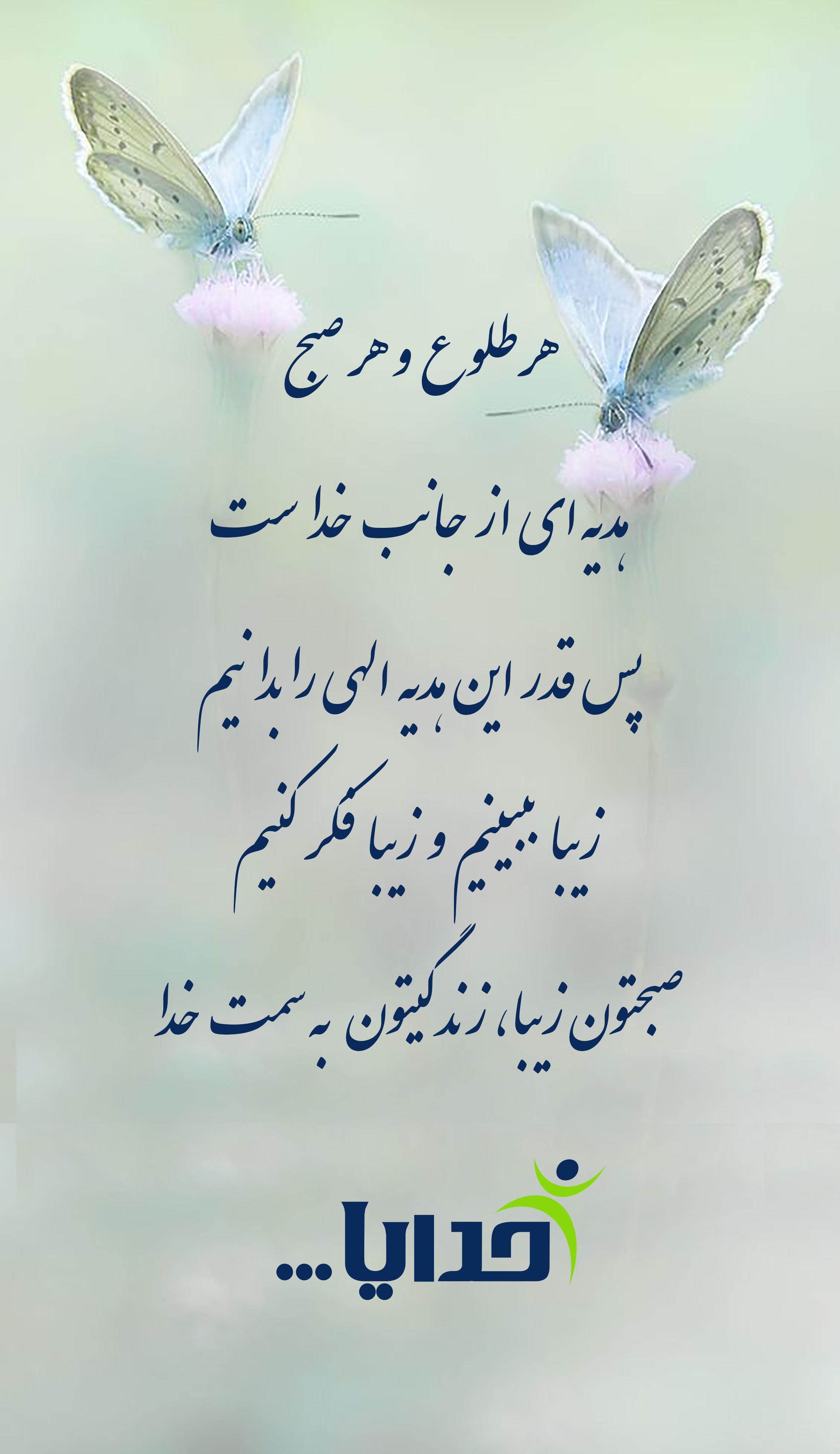 هر طلوع و هر صبح هدیه ای از جانب خداست پس قدر این هدیه الهی را بدانیم زیبا ببینیم و زیبا فکر کنیم صبح Good Morning Texts Old Quotes Deep Thought