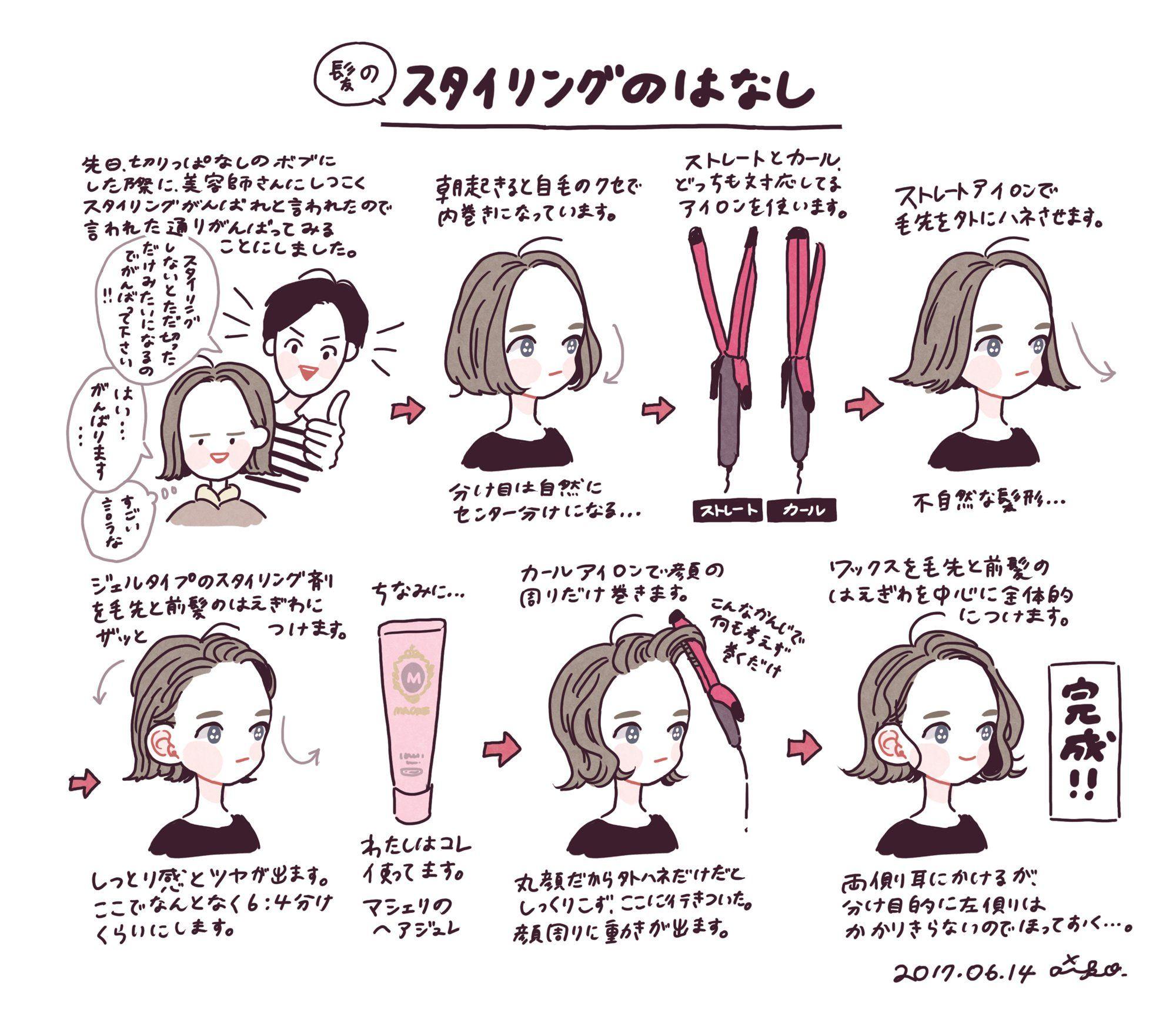 髪型 おしゃれまとめの人気アイデア Pinterest Yuuuki Asaki 2020