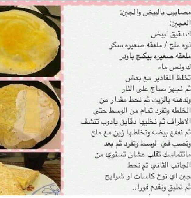 مصابيب بالبيض والجبن Food Bread Cheese
