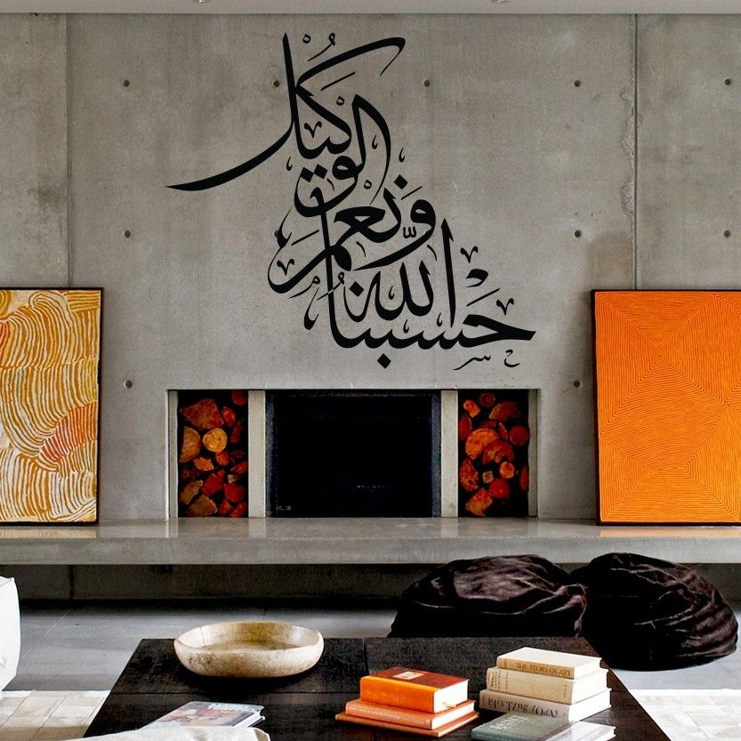 Hasbi Allah Wall Sticker Art Decal Calligraphy Wall Art Islamic Art Calligraphy Islamic Calligraphy Painting