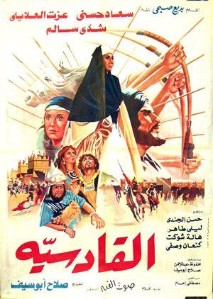 Pin Van Ramez Shalhoub Op Posters 1