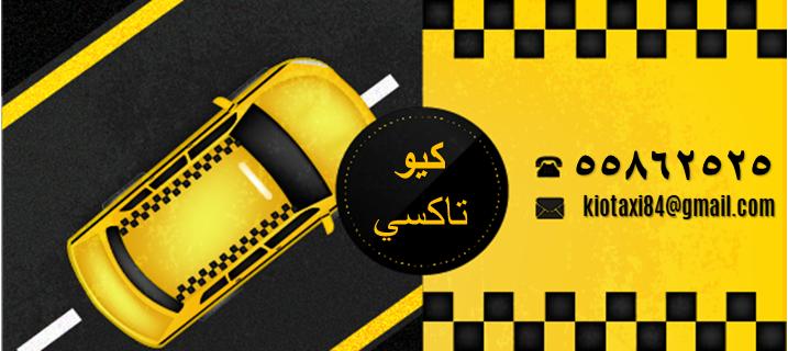 تاكسي المختارفي الفنطاس رقم تاكسي في الفنطاس تاكسي المختارفي الفنطاس رقم تاكسي في الفنطاس وأجرة توصيلة المختار في الفنطاستوصيل Taxi Cab Taxi Vehicle Logos