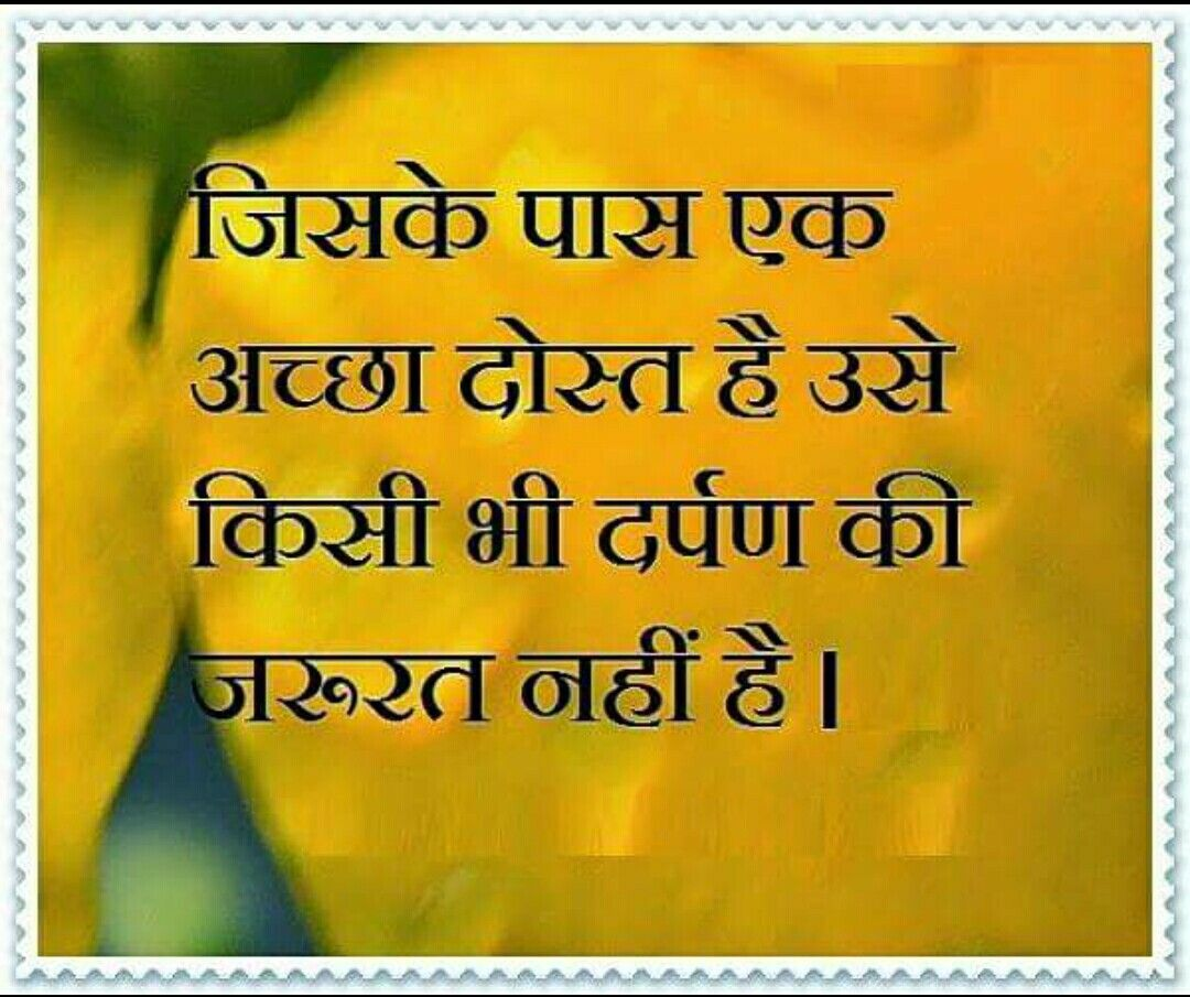 Quotes About Good Friendship Pinvinod Patel On Hindi Suvichar  Pinterest