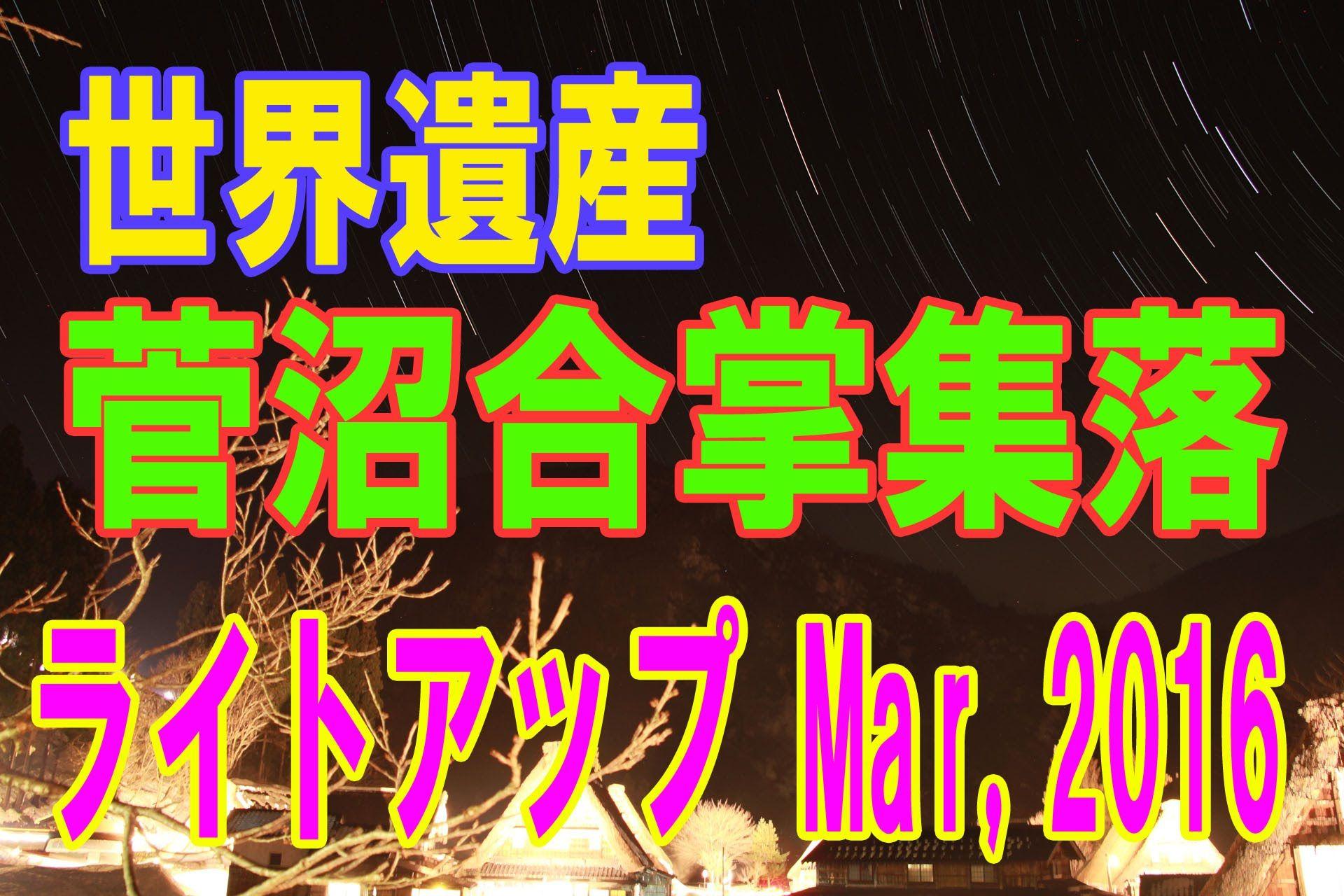 【散策物語】 世界遺産「五箇山合掌集落/菅沼地区」 雪のライトアップ2016