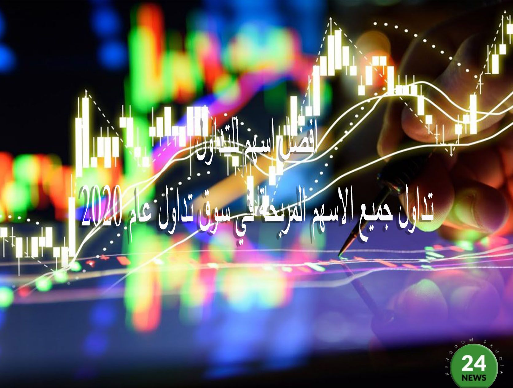 افضل اسهم للتداول تداول جميع الاسهم المربحة في سوق تداول عام 2020 Neon Signs Signs Trading