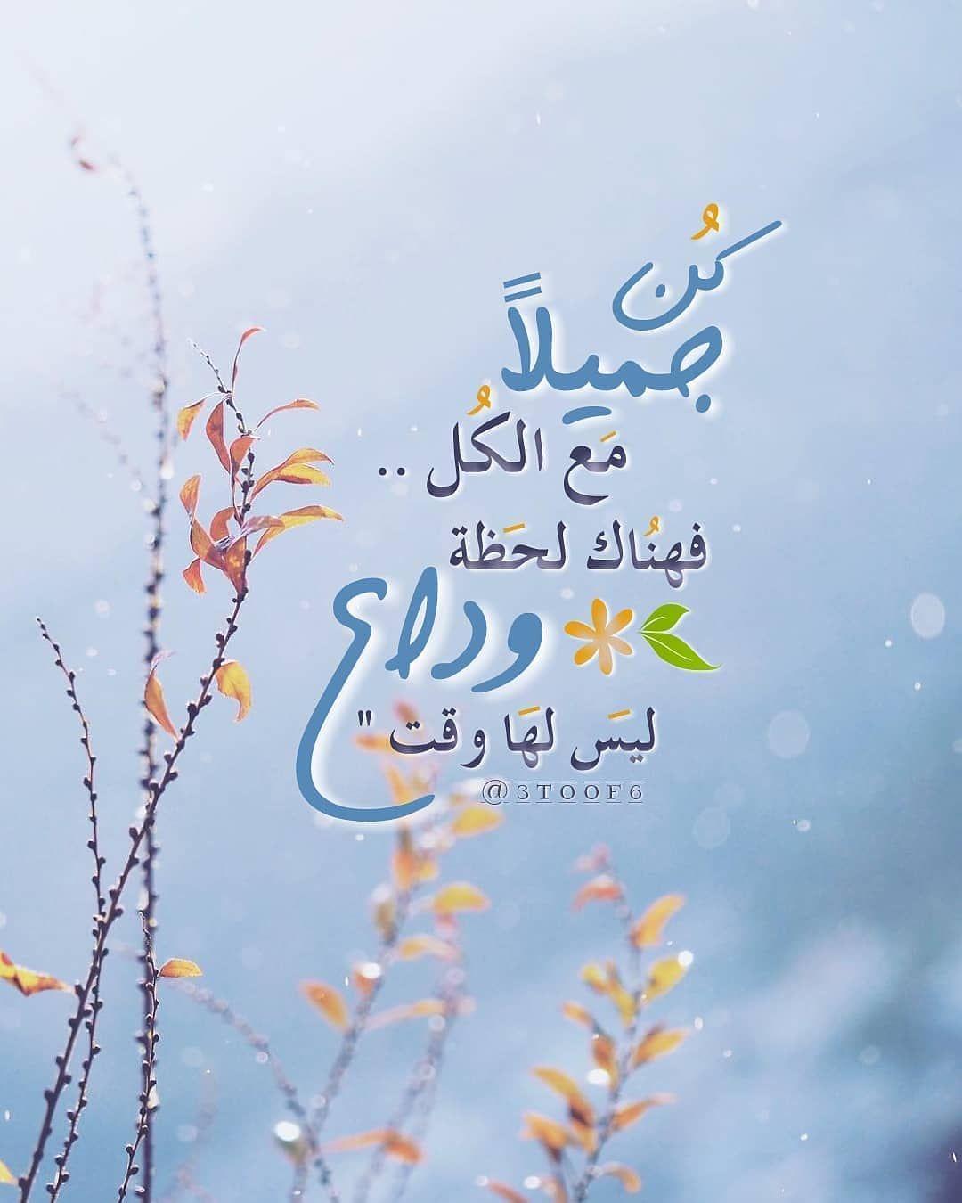 صروح المجد On Instagram كن جميلا مع الكل فهناك لحظة وداع ليس لها وقت Arabic Calligraphy Calligraphy Peace