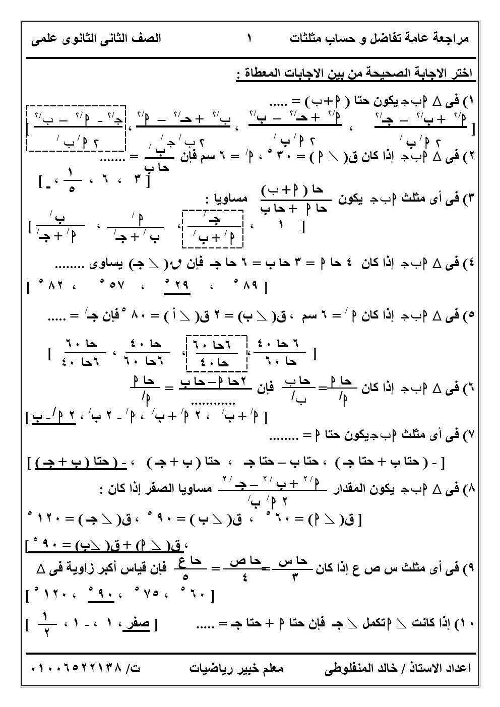 مراجعة عامة علي مادة التفاضل و حساب المثلثات للصف الثاني الثانوي الترم الأول 2019 Math Sheet Music Math Equations