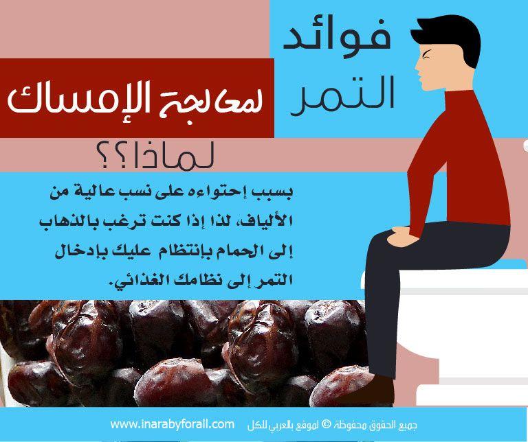 فوائد التمر لجسمك 2020 مع أحدث الدراسات والتمر لبشرتك ولشعرك ولطفلك بـ العربي