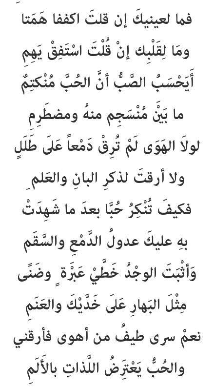 من قصيدة البردة Arabic Quotes Quotes Texts
