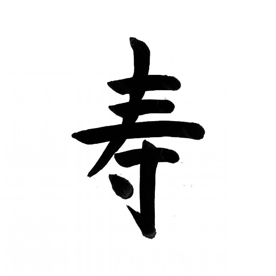 55365 shu longevity chinesecalligraphy shu longevity buycottarizona
