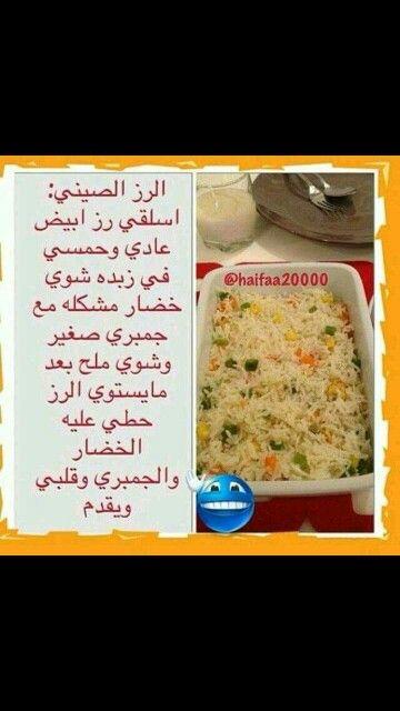 الرز الصيني كبسات Main Course Recipes Course Meal Cooking