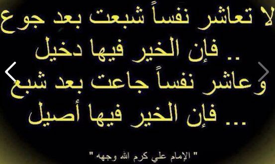 من اقوال الامام علي عليه السلام Cool Words Islamic Inspirational Quotes Image Quotes
