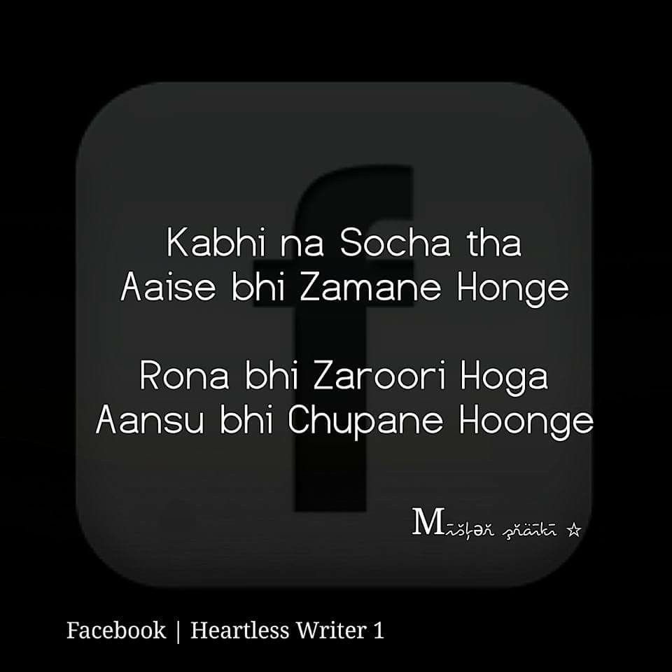 Kabhi socha na tha | heart touching Shayaris | Urdu poetry