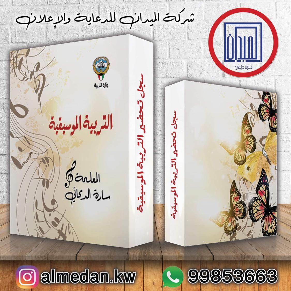 مادة التربية الموسيقية Book Cover Convenience Store Products Notebook