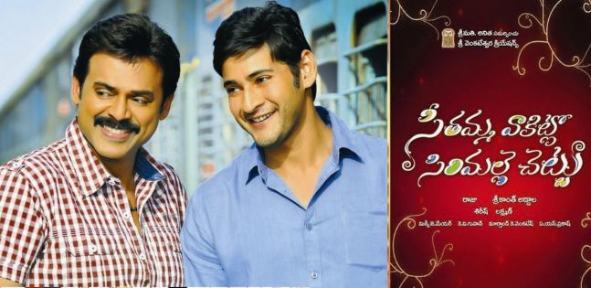 Seethamma Vakitlo Sirimalle Chettu Review Telugu Movies Movie Photo
