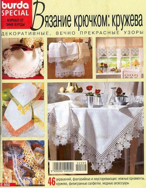 Burda special E502 - Marina Odinzova - Picasa Web Albums