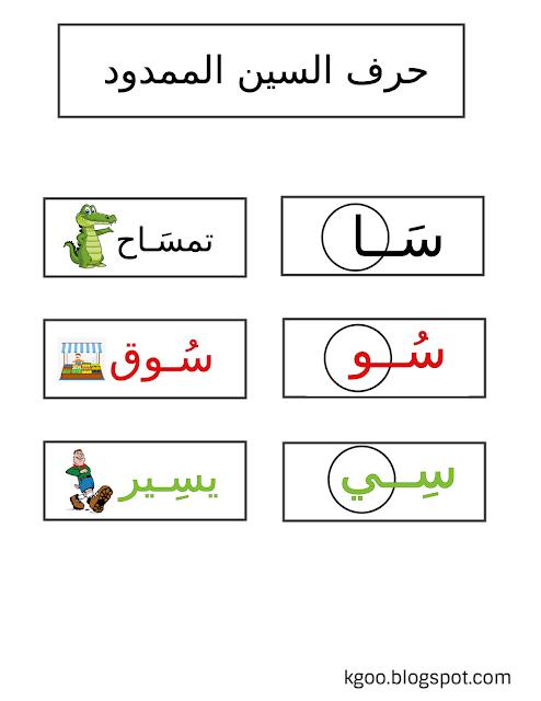 حرف السين الممدود للاطفال Arabic Alphabet Letters Lettering Alphabet Arabic Alphabet