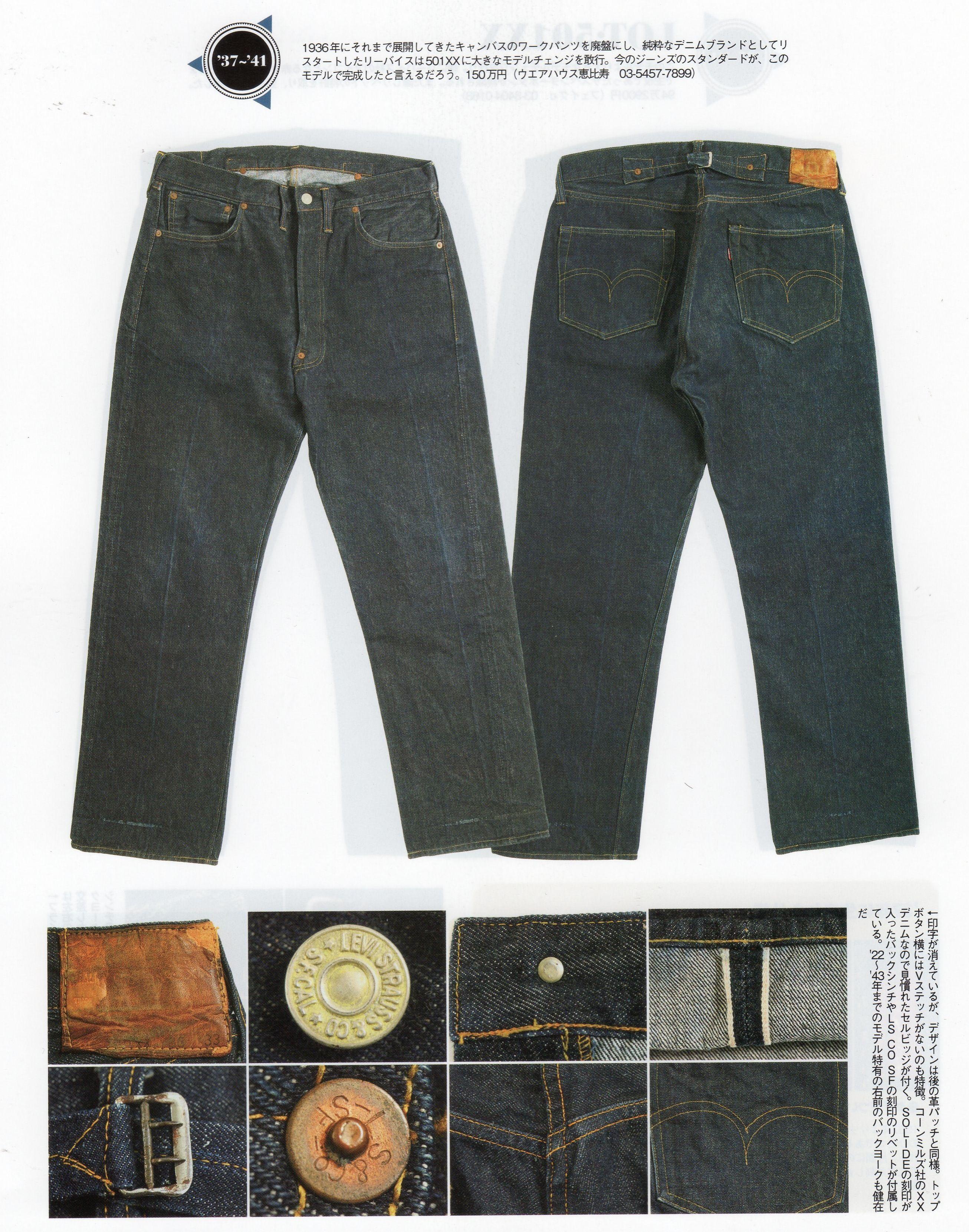 Levi S 501xx 1937 1941 Vintage Jeans Levis Vintage Clothing Levi
