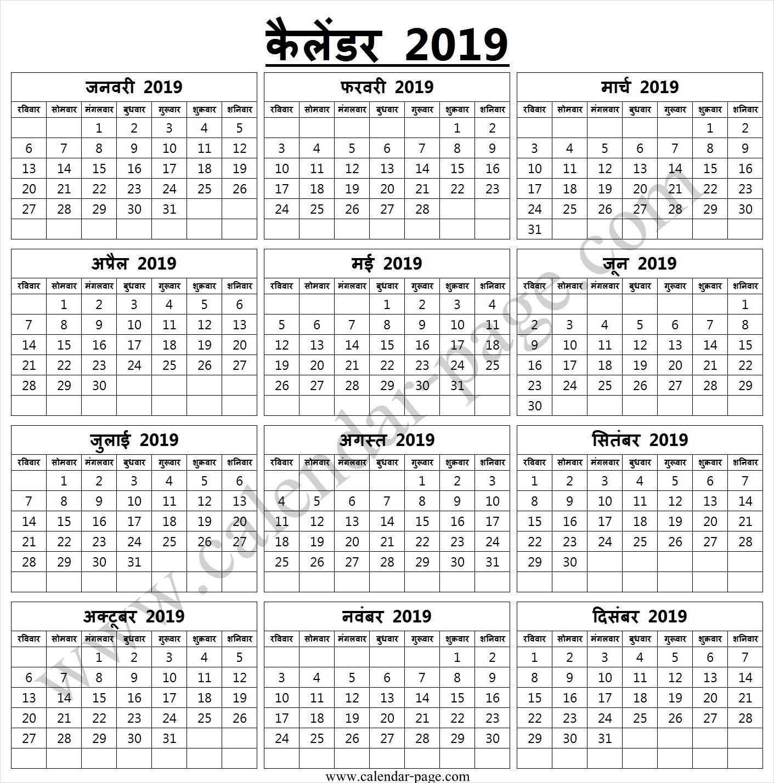 Hindi 2019 Calendar Free Blank Calendar Templates 2019