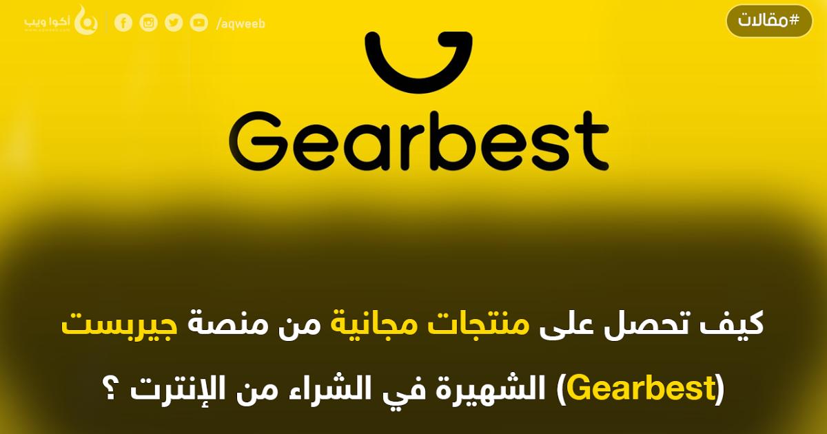 كيف تحصل على منتجات مجانية من منصة جيربست Gearbest أكوا ويب Tech Company Logos Company Logo Logos