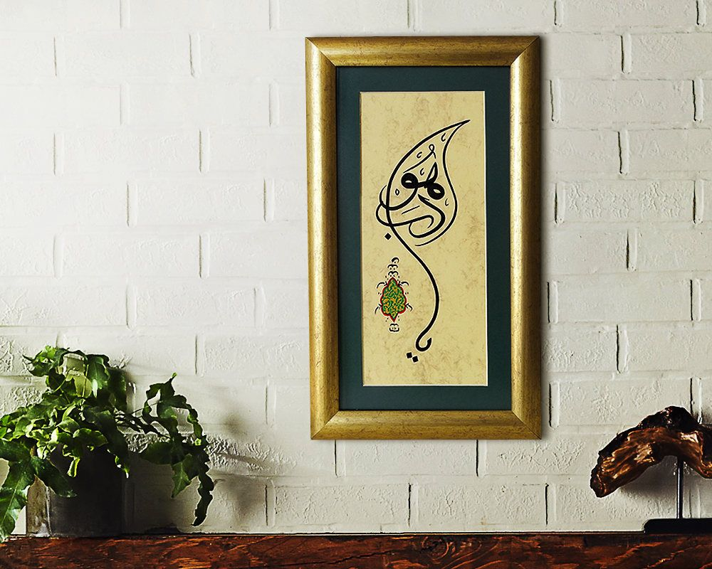 Islamic Home Decor Adab Ya Hu!, ORIGINAL Calligraphy Art ...