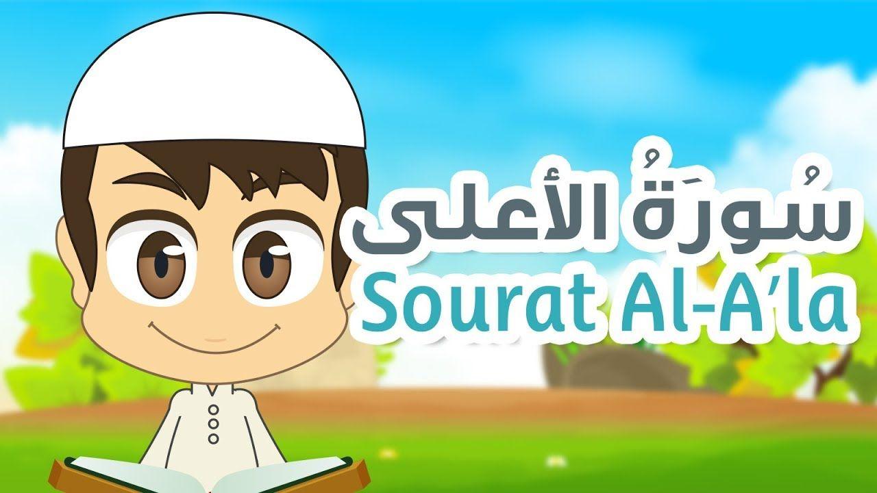 Sarah Al A La 87 Quran For Kids Learn Quran For Children Learn Quran Kids Learning Quran