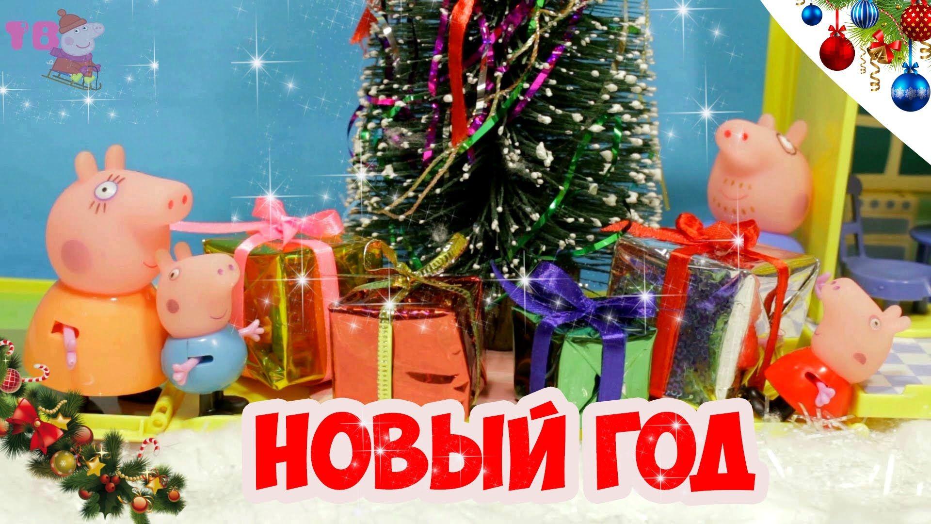 Свинка Пеппа Игрушки. Новый год. Свинка Пеппа на русском ...