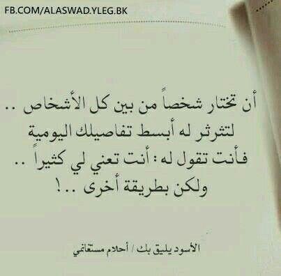 انت حياتي Words Quotes Arabic Quotes Quotes