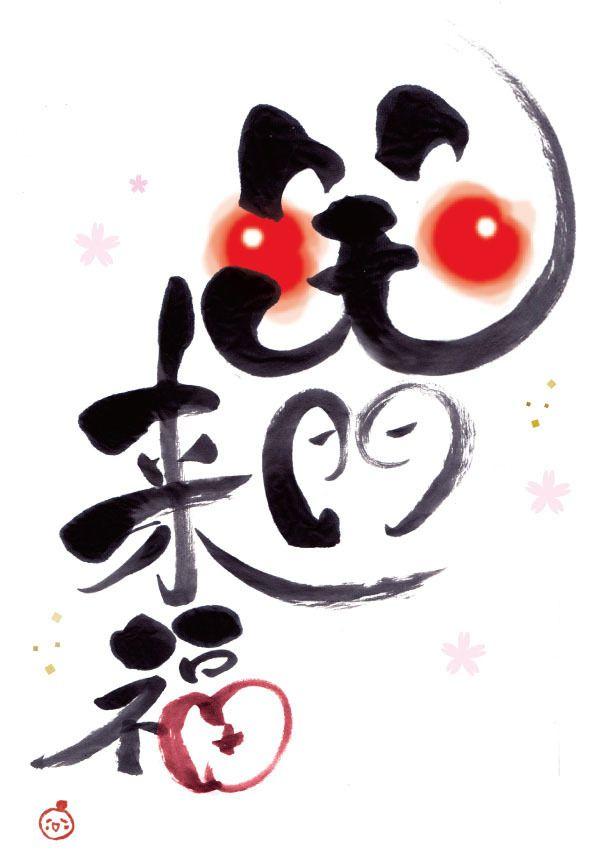 笑門来福】2014年年賀状 版権フリー素材 (午年)』 | 色紙 デザイン 手書き, 年賀状 イラスト 素材, 年賀状