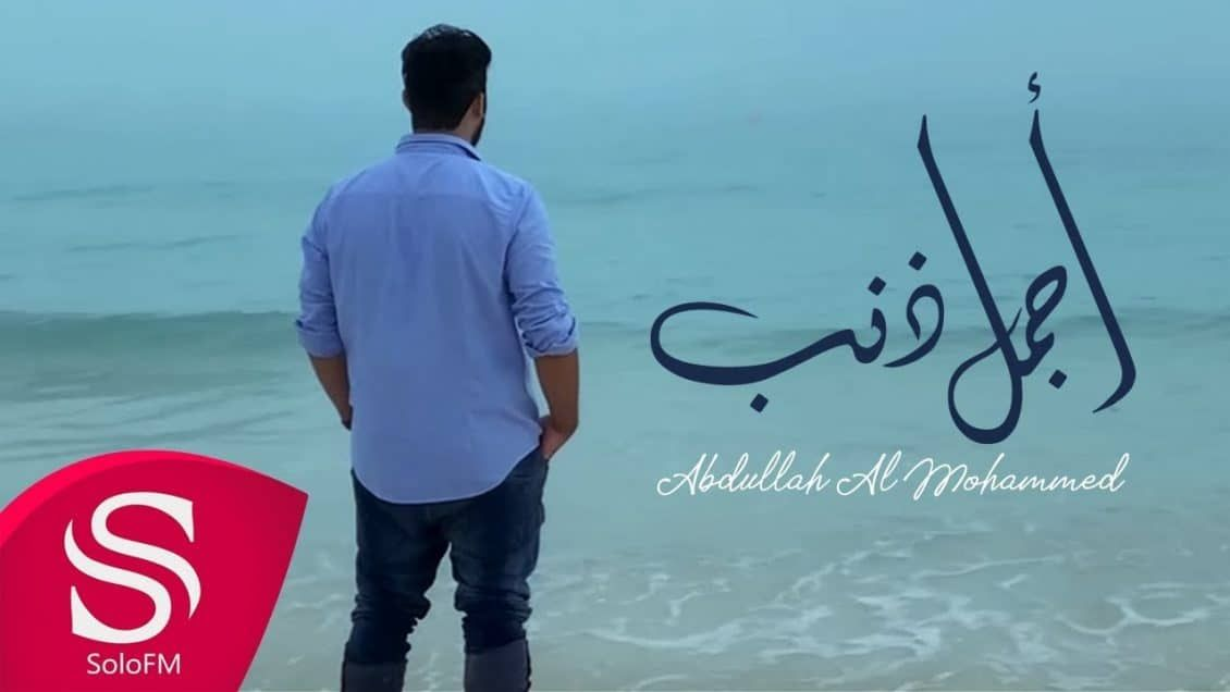كلمات اغنية اجمل ذنب عبدالله ال محمد مكتوبة وكاملة أغنية اجمل ذنب من أجدد الأغاني الإماراتية التي تم طرحها عبر قنا Company Logo Amazon Logo Tech Company Logos