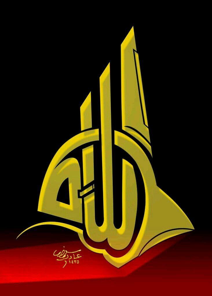 Pin Oleh Muzaffer Alsan Di Kaligrafi Seni Kaligrafi Kaligrafi Islam Animasi