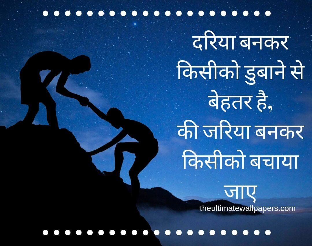 17+ best motivational quotes in hindi with pictures